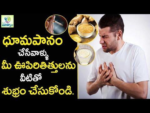 Smoking Simple Trips Solved The lungs - Mana Arogyam Telugu Health Tips