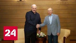 Встреча Путина и Лукашенко от 22.02.21 - Россия 24 