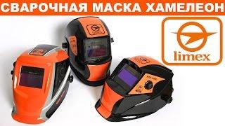 Сварочная маска хамелеон - стоит ли брать? Обзор масок сварщика Limex