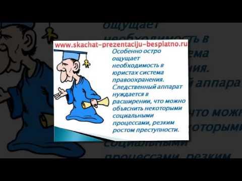 Презентация на тему Профессия юрист скачать бесплатно