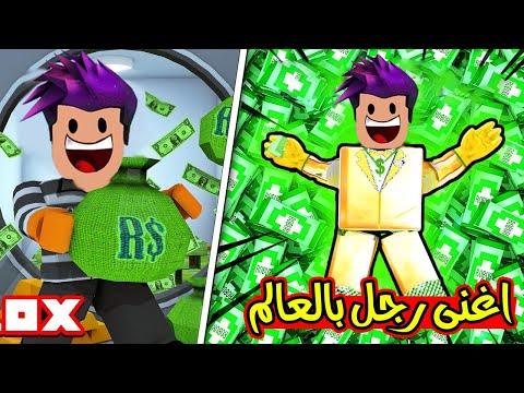 من فقير دخلت البنك وسرقته وصرت اغنى انسان بالعالم 99999 Bank Robbery Simulator