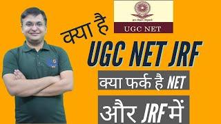 समझे कि UGC NET JRF  क्या है What is ugc net in hindi NET JRF के बीच क्या अंतर है jrf salary