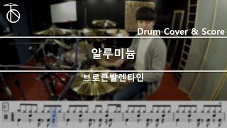 브로큰 발렌타인(Broken Valentine) - 알루미늄 (Aluminium) Drum Cover