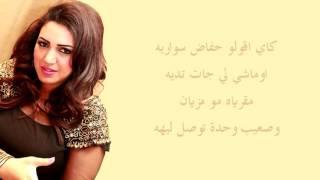 Asma Lmnawar - Ando El Zin (Lyrics - كلمات) اسما لمنور- عندو الزين