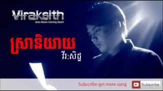 ស្រានិយាយ, វីរ;សិដ្ឋ, Sra Niyeay, Virakseth new song, Phleng record new song,