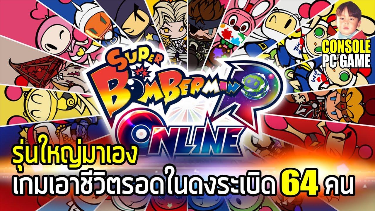 Super Bomberman R Online เกมเอาชีวิตรอดรุ่นบุกเบิกกลับมาอีกครั้ง คราวนี้เล่นพร้อมกัน 64 คน !!