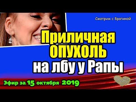 ДОМ 2 НОВОСТИ на 6 дней Раньше Эфира за 15 октября  2019