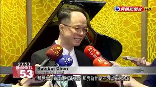 Gambar cover Acclaimed Rueibin Chen 陳瑞斌 to play Taiwan concerts commemorating WWI armistice