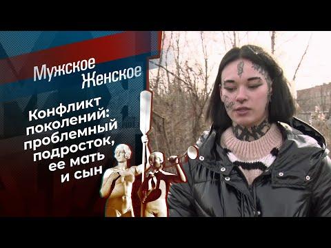 Девушка с татуировкой паука. Мужское / Женское. Выпуск от 13.11.2020