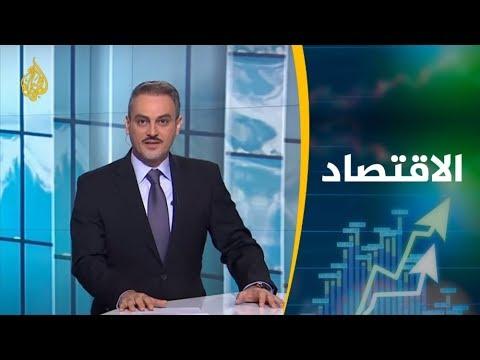 النشرة الاقتصادية الثانية 2019/4/25  - نشر قبل 14 ساعة
