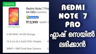 Simple Trick to get redmi note 7 pro in flash sale malayalam