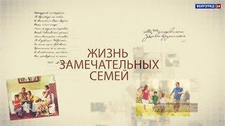Жизнь замечательных семей. Семья Джус. 20.02.19