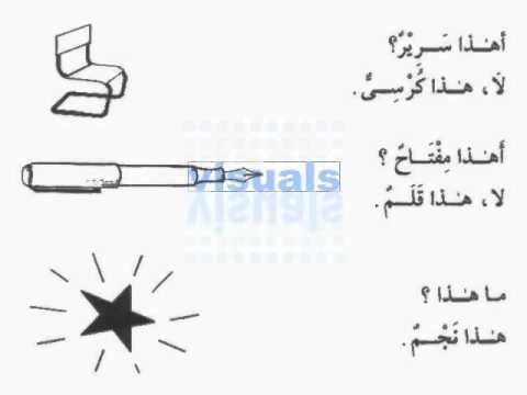 how to say book in arabic