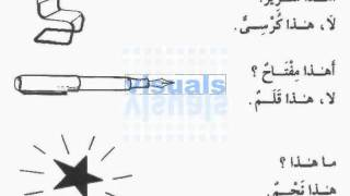 Madinah Arabic Book 1/3 Lesson 1/23
