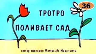 Развивающий мультик для детей / Тротро поливает сад - 36 серия / мультик на русском все серии подряд
