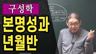 본명성과 년월반 : 구성학 이론과 실전 - 박창원 선생님 [대통인.com]
