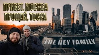 Привет, Москва - Прощай, Тоска! - Трейлер.