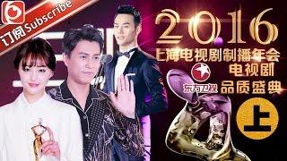 2016中国电视剧品质盛典无广告完整版(上)郑爽白西装齐刘海娇俏可人