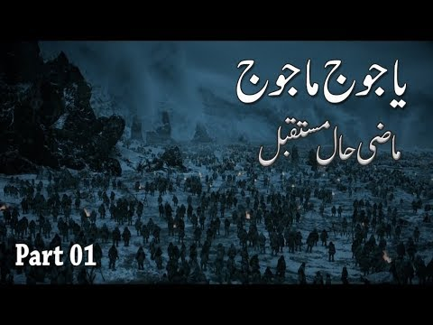 Yajooj Majooj and Dhul-Qarnayn Part 01 Yajooj Majooj Location Full Documentary Movie in Urdu / Hindi