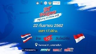 22-9-62   ASEAN Grand Prix 2019   ไทย - อินโดนีเซีย