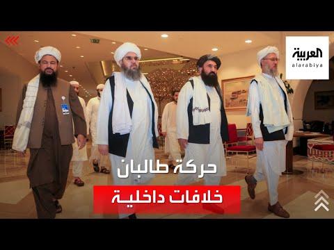 بي بي سي تكشف تفاصيل الخلافات بين أجنحة حركة طالبان