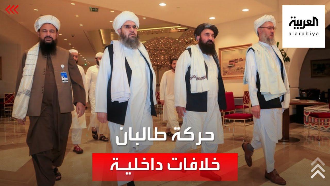 بي بي سي تكشف تفاصيل الخلافات بين أجنحة حركة طالبان  - 20:54-2021 / 9 / 15
