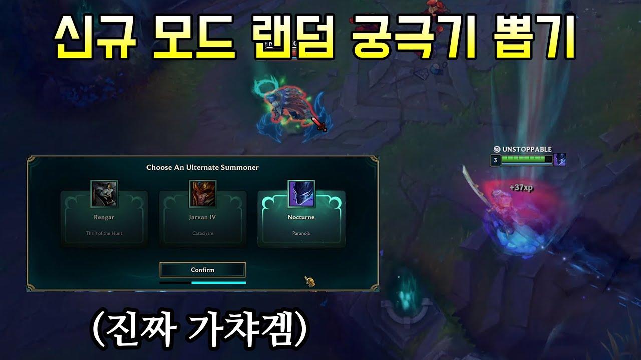 똥챔들의 꿈을 이룰 수 있는 신규 모드 '궁극기 가챠'