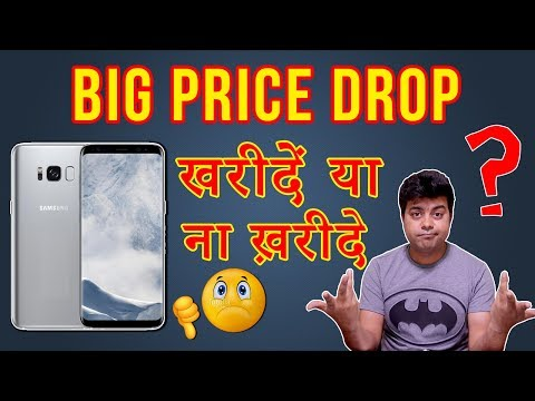 Samsung S8 & S8+ Price Drop India, You Can But If You Wait 🔥🔥🔥