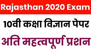 Rajasthan Board 10th Class Science (विज्ञान) Paper 2020 Important Question Model Paper Rbse Ajmer