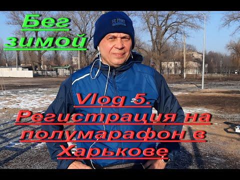 Бег зимой. Павлоград. Vlog 5. Регистрация на полумарафон Kharkiv International Marathon
