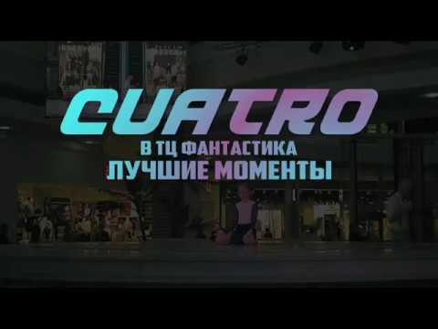 Лучшие моменты  Сентябрь 2018  Cuatro в Фантастике