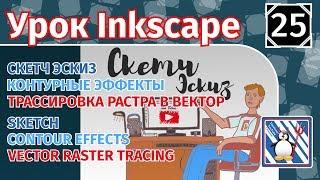 25.Урок inkscape: Скетч. Контурные эффекты и Трассировка растрового изображения. Эскиз