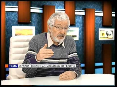 Время Юрия Котляревского. Михаил Бейзерман (06 04 16)  Украина   Вселенная масштамбы конфлитка