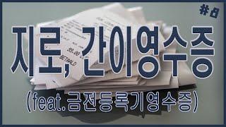 지로, 간이영수증 (feat.금전등록기)