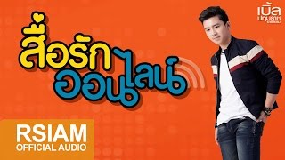 [Official Audio] สื่อรักออนไลน์ : เบิ้ล ปทุมราช อาร์ สยาม