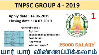 TNPSC GROUP 4   general information   5000+ posts   part 1  tamil youTube channel