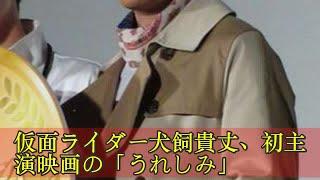 仮面ライダー犬飼貴丈、初主演映画の「うれしみ」 仮面ライダー犬飼貴丈...