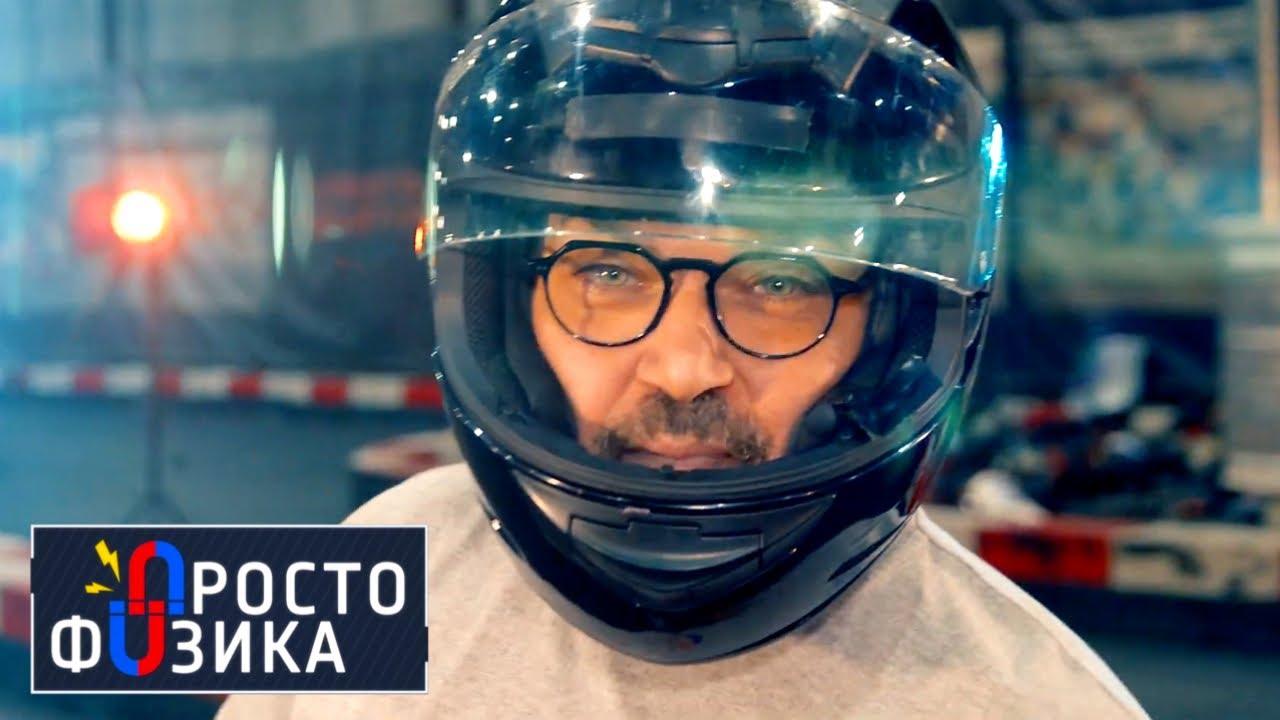Сила трения на дороге | ПРОСТО ФИЗИКА с Алексеем Иванченко