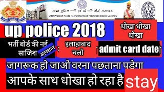 Up police Bharti highcourt decision|upp Bharti latest news today|by C4U PLUS