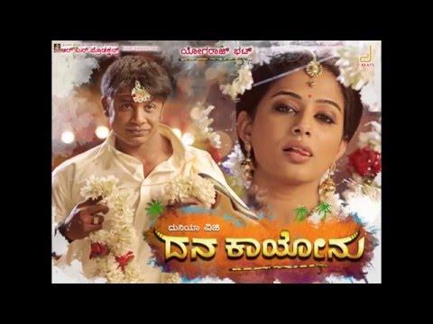 Dana Kayonu - Teaser | V. Harikrishna, Yogaraj Bhat | Duniya Vijay, Priya Mani