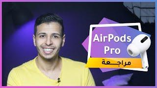 مراجعة سماعات آبل AirPods Pro