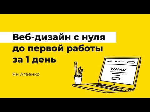Уроки веб дизайна с нуля видео