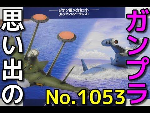 1053 1/144 ジオン軍メカセット(ルッグン&シーランス)  『EXモデル』