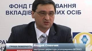 Банк Даніель - тимчасова адміністрація(, 2014-01-23T08:50:35.000Z)
