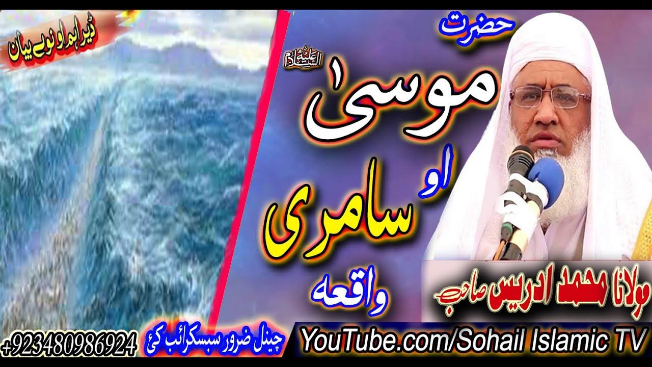 Download MOLANA IDREES SAHIB PUSHTO BAYAN 2020 | Hazrat Mussa A,S Ao Samiri Waqia