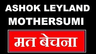 ( Ashok Leyland )  ( MOTHERSUMI ) share मत बेचना in Hindi by SMkC
