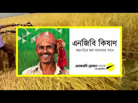 NRB Global bank Documentary | Dhanshalik media