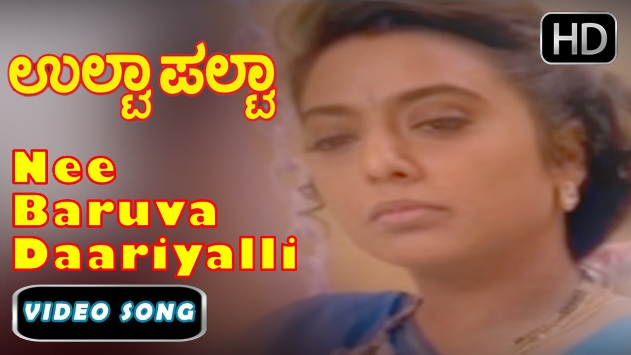 Ulta palta film songs