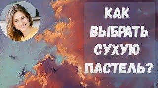 как выбрать сухую пастель - Ирина Климова