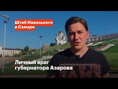 Личный враг губернатора Азарова